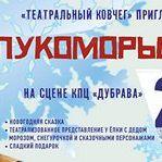 Лукоморье.ru